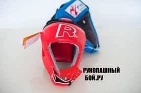 Шлем (Рэй спорт)