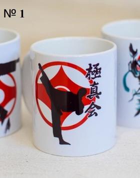 Кружка с символикой киокушинкай